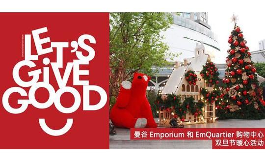 曼谷Emporium和EmQuartier双旦节暖心活动