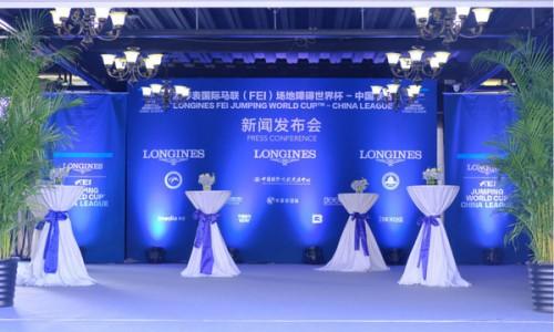 2019浪琴表國際馬聯(FEI)場地障礙世界杯-中國聯賽即將開賽